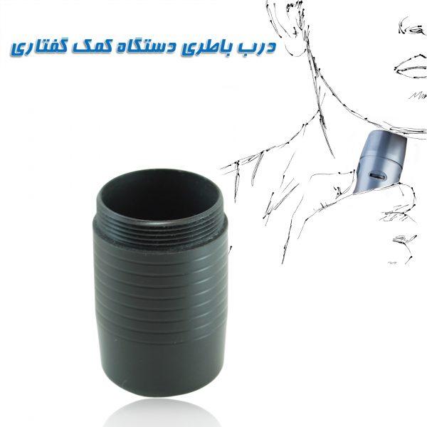 درپوش باطری دستگاه کمک گفتاری